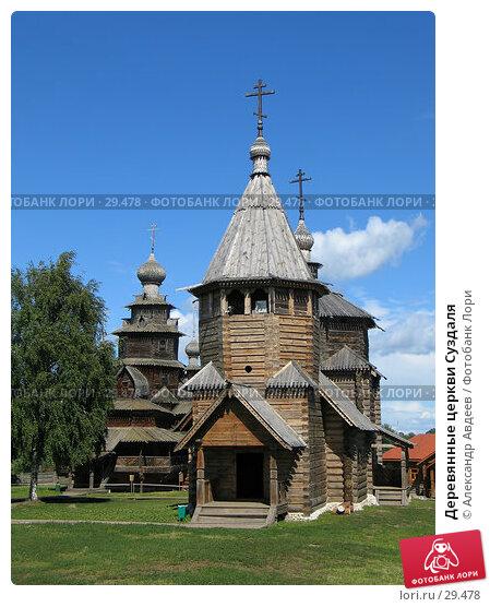 Деревянные церкви Суздаля, фото № 29478, снято 21 июля 2006 г. (c) Александр Авдеев / Фотобанк Лори