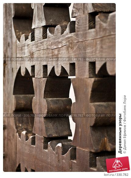 Купить «Деревянные узоры», фото № 330782, снято 12 июня 2008 г. (c) Данил Ефимов / Фотобанк Лори