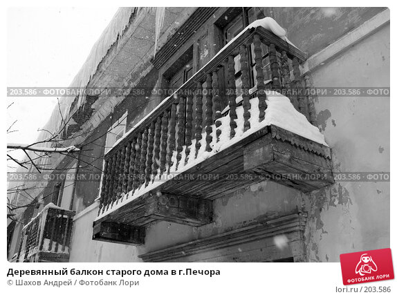 Деревянный балкон старого дома в г.Печора, фото № 203586, снято 15 февраля 2008 г. (c) Шахов Андрей / Фотобанк Лори