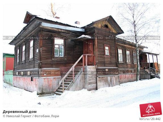 Деревянный дом, фото № 20442, снято 13 января 2007 г. (c) Николай Гернет / Фотобанк Лори