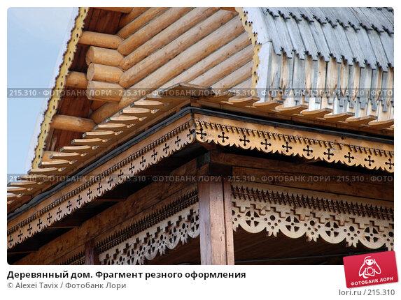 Деревянный дом. Фрагмент резного оформления, фото № 215310, снято 1 марта 2008 г. (c) Alexei Tavix / Фотобанк Лори