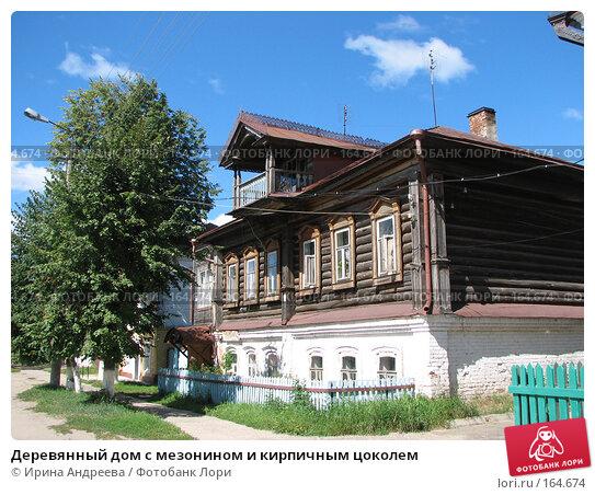 Деревянный дом с мезонином и кирпичным цоколем, фото № 164674, снято 9 августа 2007 г. (c) Ирина Андреева / Фотобанк Лори