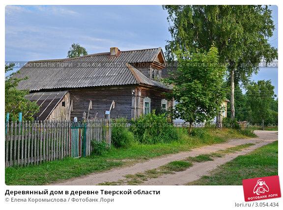 Домик в деревне тверская область