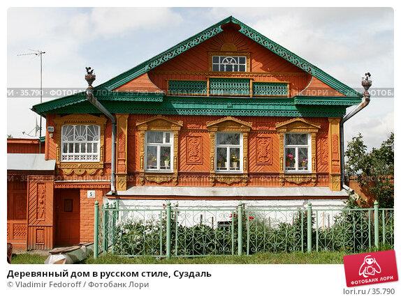 Купить «Деревянный дом в русском стиле, Суздаль», фото № 35790, снято 13 августа 2006 г. (c) Vladimir Fedoroff / Фотобанк Лори
