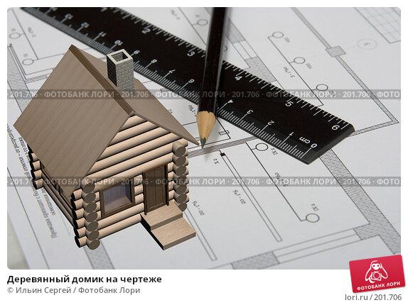 Деревянный домик на чертеже, иллюстрация № 201706 (c) Ильин Сергей / Фотобанк Лори