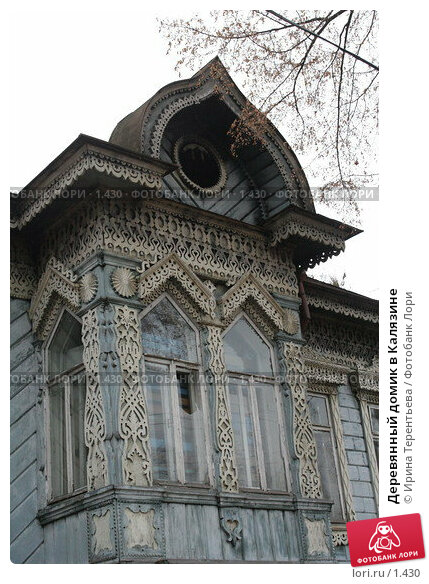 Деревянный домик в Калязине, эксклюзивное фото № 1430, снято 11 ноября 2005 г. (c) Ирина Терентьева / Фотобанк Лори