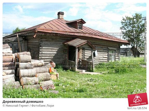 Деревянный домишко, фото № 20574, снято 18 июня 2006 г. (c) Николай Гернет / Фотобанк Лори