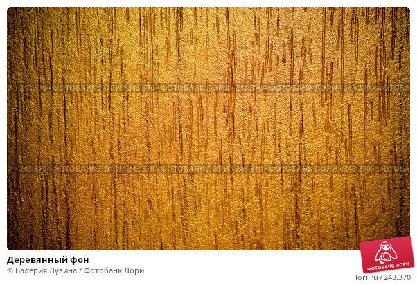Деревянный фон, фото № 243370, снято 24 марта 2008 г. (c) Валерия Потапова / Фотобанк Лори