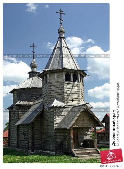 Купить «Деревянный храм», фото № 27970, снято 26 мая 2005 г. (c) Сергей Лаврентьев / Фотобанк Лори