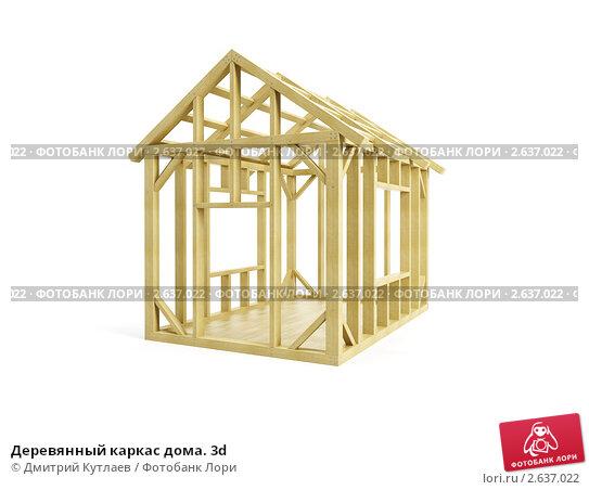 изображение деревянный каркас дома 3d