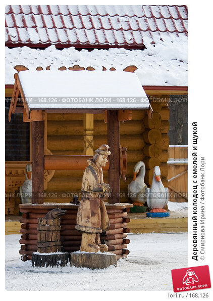 Купить «Деревянный колодец с емелей и щукой», фото № 168126, снято 2 декабря 2007 г. (c) Смирнова Ирина / Фотобанк Лори