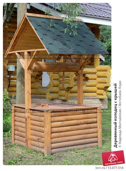 Деревянный колодец с крышей. Стоковое фото, фотограф Надежда Молчанская / Фотобанк Лори