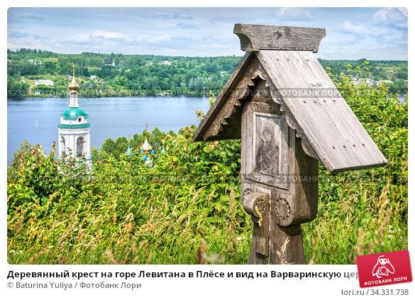 Деревянный крест на горе Левитана в Плёсе и вид на Варваринскую церковь. Стоковое фото, фотограф Baturina Yuliya / Фотобанк Лори
