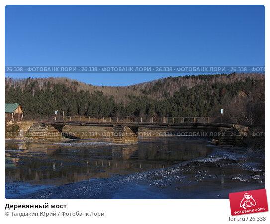 Купить «Деревянный мост», фото № 26338, снято 22 октября 2006 г. (c) Талдыкин Юрий / Фотобанк Лори