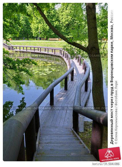 Купить «Деревянный мост через пруд в Воронцовском парке, Москва, Россия», фото № 31504086, снято 20 мая 2019 г. (c) Елена Коромыслова / Фотобанк Лори