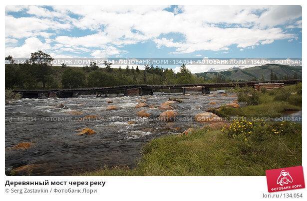 Деревянный мост через реку, фото № 134054, снято 26 июня 2006 г. (c) Serg Zastavkin / Фотобанк Лори