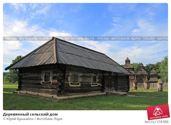 Деревянный сельский дом, фото № 174550, снято 31 июля 2007 г. (c) Юрий Брыкайло / Фотобанк Лори