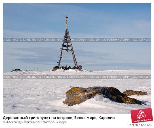 Деревянный тригопункт на острове, Белое море, Карелия, фото № 120126, снято 1 марта 2003 г. (c) Александр Максимов / Фотобанк Лори