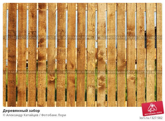 Деревянный забор, фото № 327582, снято 18 июня 2008 г. (c) Александр Катайцев / Фотобанк Лори
