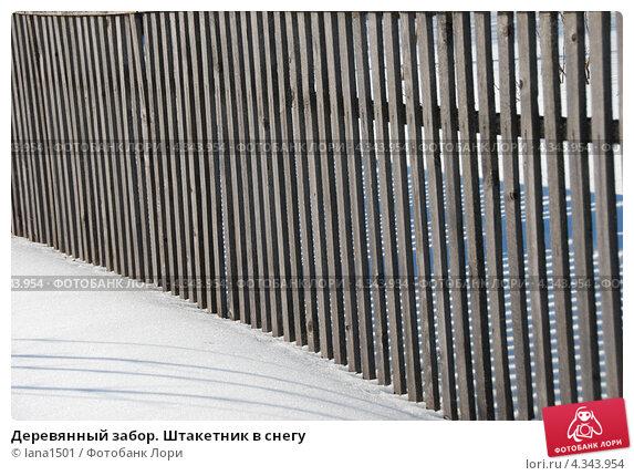 Деревянный забор. Штакетник в снегу; фото № 4343954 ...: http://lori.ru/4343954