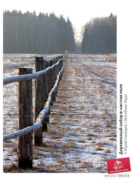Деревянный забор в чистом поле, фото № 194674, снято 8 января 2008 г. (c) Юрий Синицын / Фотобанк Лори