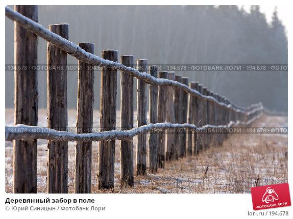 Купить «Деревянный забор в поле», фото № 194678, снято 8 января 2008 г. (c) Юрий Синицын / Фотобанк Лори