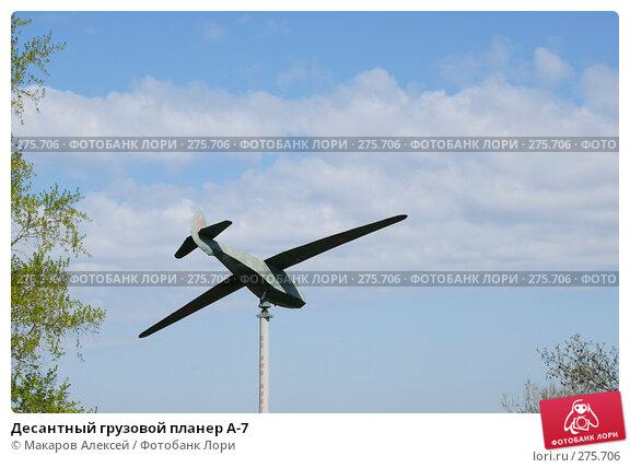 Десантный грузовой планер А-7, фото № 275706, снято 2 мая 2008 г. (c) Макаров Алексей / Фотобанк Лори