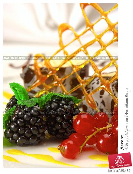 Десерт, фото № 85482, снято 5 сентября 2006 г. (c) Андрей Армягов / Фотобанк Лори