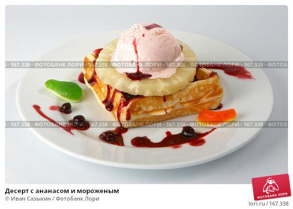 Десерт с ананасом и мороженым, фото № 167338, снято 24 октября 2006 г. (c) Иван Сазыкин / Фотобанк Лори