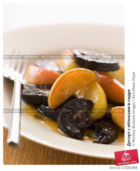 Купить «Десерт с яблоками в сидре», фото № 2928894, снято 23 ноября 2006 г. (c) Monkey Business Images / Фотобанк Лори