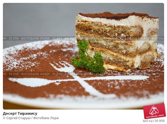 Купить «Десерт Тирамису», фото № 31910, снято 30 сентября 2006 г. (c) Сергей Старуш / Фотобанк Лори