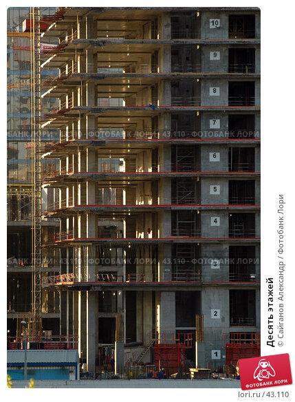 Купить «Десять этажей», фото № 43110, снято 13 мая 2007 г. (c) Сайганов Александр / Фотобанк Лори