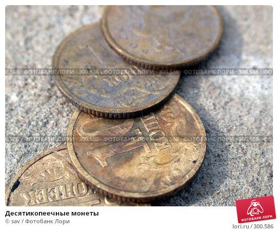 Десятикопеечные монеты, фото № 300586, снято 12 июля 2006 г. (c) sav / Фотобанк Лори