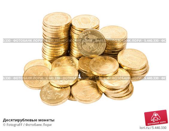 Купить «Десятирублевые монеты», фото № 5440330, снято 19 октября 2018 г. (c) FotograFF / Фотобанк Лори