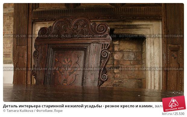 Купить «Деталь интерьера старинной нежилой усадьбы - резное кресло и камин, заложенный кирпичом», фото № 25530, снято 15 февраля 2007 г. (c) Tamara Kulikova / Фотобанк Лори