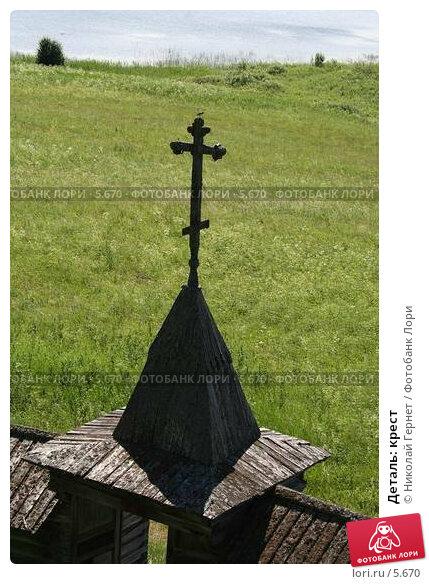 Деталь: крест, фото № 5670, снято 29 июня 2006 г. (c) Николай Гернет / Фотобанк Лори