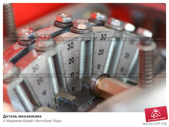 Деталь механизма, фото № 277110, снято 12 апреля 2008 г. (c) Марюнин Юрий / Фотобанк Лори