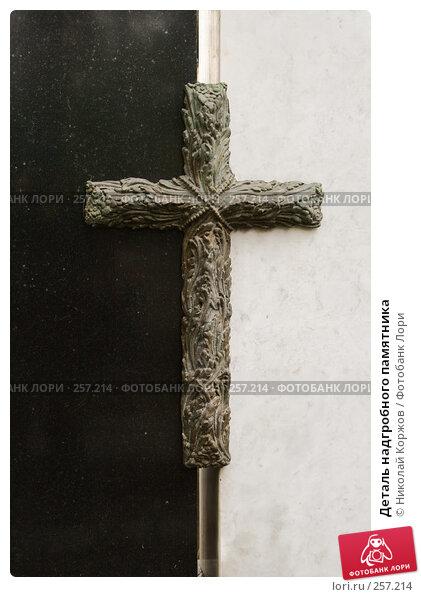 Деталь надгробного памятника, фото № 257214, снято 18 марта 2008 г. (c) Николай Коржов / Фотобанк Лори