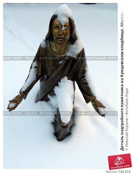 Деталь надгробного памятника на Кунцевском кладбище. Москва., фото № 142614, снято 2 декабря 2007 г. (c) Николай Коржов / Фотобанк Лори
