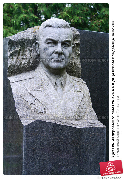 Деталь надгробного памятника на Кунцевском кладбище. Москва, фото № 256538, снято 18 марта 2008 г. (c) Николай Коржов / Фотобанк Лори