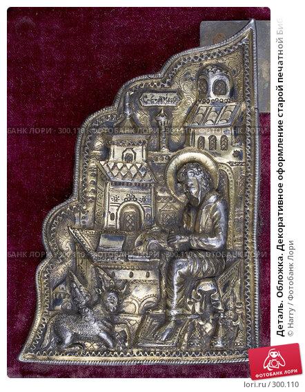 Деталь. Обложка. Декоративное оформление старой печатной Библии. Застежка, фото № 300110, снято 18 апреля 2008 г. (c) Harry / Фотобанк Лори