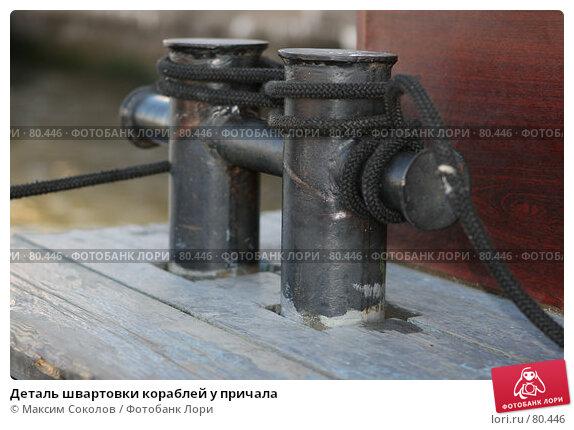 Деталь швартовки кораблей у причала, фото № 80446, снято 12 августа 2007 г. (c) Максим Соколов / Фотобанк Лори