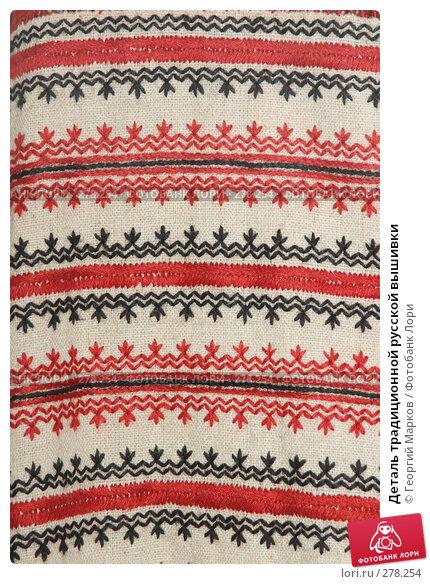Деталь традиционной русской вышивки, фото № 278254, снято 26 апреля 2006 г. (c) Георгий Марков / Фотобанк Лори