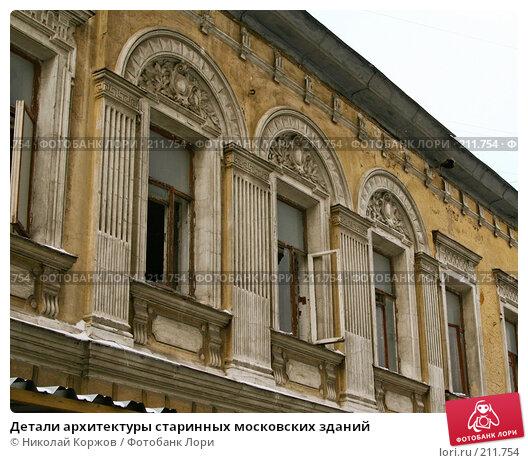 Купить «Детали архитектуры старинных московских зданий», фото № 211754, снято 20 февраля 2008 г. (c) Николай Коржов / Фотобанк Лори