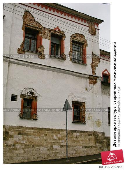 Детали архитектуры старинных московских зданий, фото № 219946, снято 16 января 2017 г. (c) Николай Коржов / Фотобанк Лори