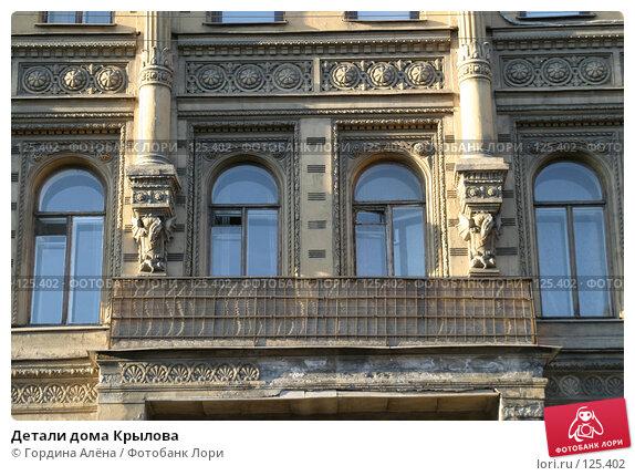 Детали дома Крылова, фото № 125402, снято 27 марта 2007 г. (c) Гордина Алёна / Фотобанк Лори