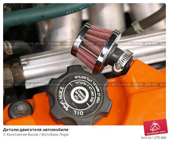 Детали двигателя автомобиля, фото № 279466, снято 23 февраля 2017 г. (c) Константин Босов / Фотобанк Лори