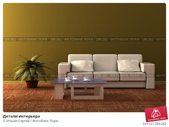 Детали интерьера, иллюстрация № 289262 (c) Ильин Сергей / Фотобанк Лори