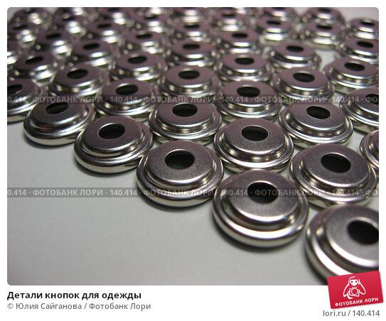 Детали кнопок для одежды, фото № 140414, снято 26 ноября 2007 г. (c) Юлия Сайганова / Фотобанк Лори
