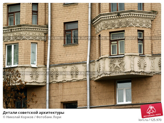 Детали советской архитектуры, фото № 125970, снято 18 октября 2007 г. (c) Николай Коржов / Фотобанк Лори